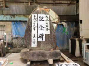 妙満寺様 記念碑建立