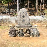妙満寺記念碑
